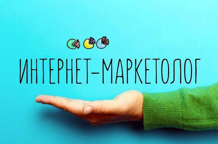 Кто такой интернет-маркетолог и его обязанности?