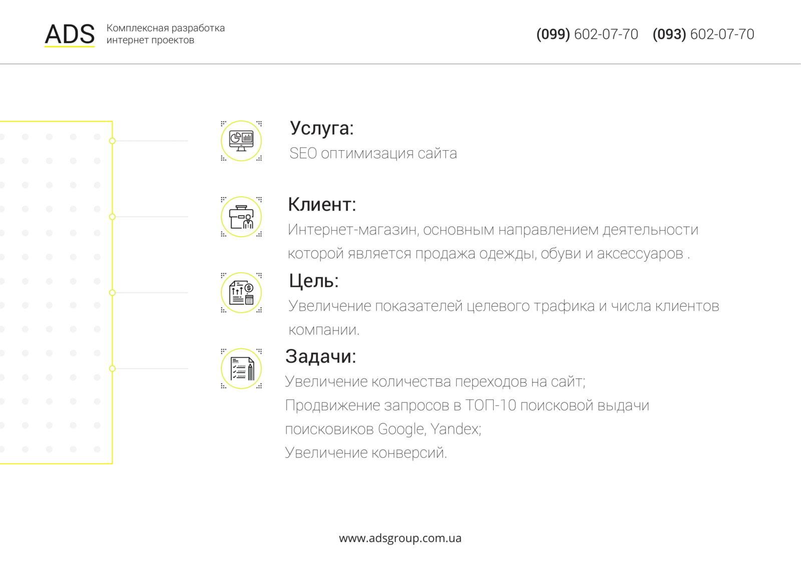 Кейс по SEO-оптимизации интернет-магазина Rusher