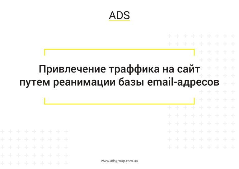 Кейс по E-mail маркетингу