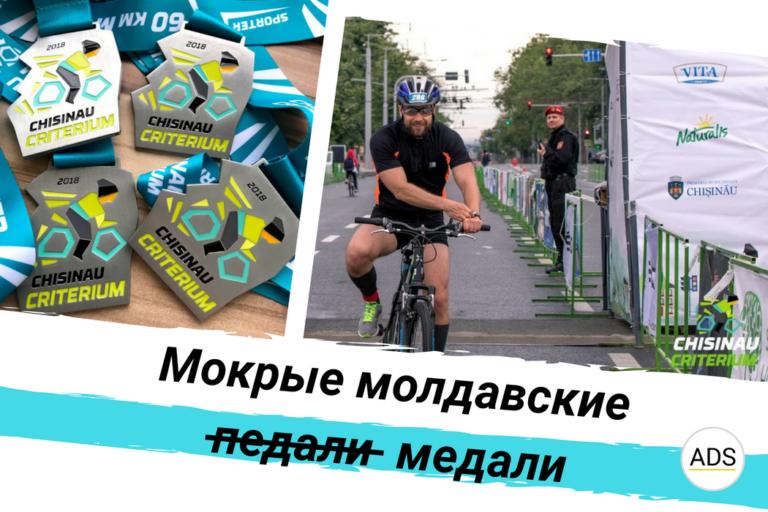 Мокрые молдавские <s>педали</s> медали