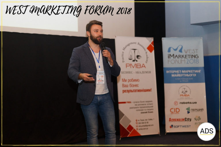 """WEST iMARKETING FORUM 2018: """"5 инструментов интернет-маркетинга в клиентском сервисе"""""""