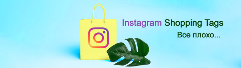 Instagram Shopping Tags. Все плохо...